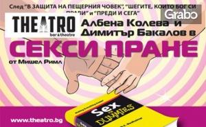 Димитър Бакалов и Албена Колева в представлението Секси пране на 25 Март