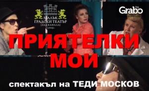 Гледайте Мая Новоселска в Приятелки мои - на 5 Март