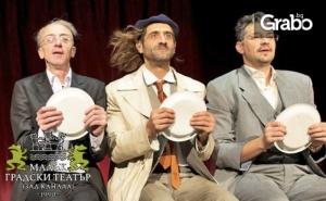 Спектакълът Аз обичам, ти обичаш, тя обича на Теди Москов - на 8 Март