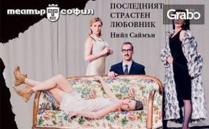 Две комедии в една постановка! Олд Сейбрук и Последният страстен любовник - на 13 Март