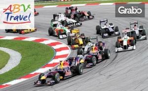 Лятна Екскурзия до <em>Будапеща</em>! 2 Нощувки със Закуски, Транспорт и Възможност за Посещение на Състезание от Formula 1
