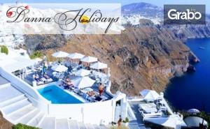 Екскурзия до Санторини и Атина! 4 Нощувки със Закуски, Плюс Транспорт