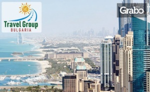 Посети Дубай! 5 Нощувки със Закуски, Плюс Самолетен Билет