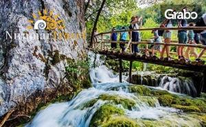 През Април до <em>Загреб</em> и Плитвички Езера! 3 Нощувки със Закуски, Плюс Транспорт и Възможност за Пещерата Постойна