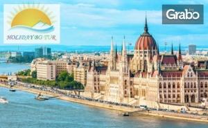Екскурзия до Будапеща и <em>Виена</em>! 3 Нощувки със Закуски, Плюс Транспорт
