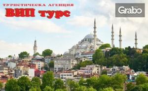 За Фестивала на Лалето в <em>Истанбул</em>! Екскурзия с 2 Нощувки със Закуски и Транспорт