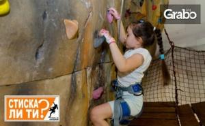 Детски Рожден Ден за до 10 Деца - с Катерене на Стена