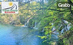Посети Хърватия и Плитвички Езера през Септември! 3 Нощувки със Закуски и Вечери, Плюс Транспорт и Възможност за Риека и Опатия