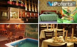 Еднодневен Пакет със Закуска и Вечеря + Ползване на Релакс Център в Парк Хотел Дряново