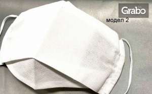 Защитна Маска за Лице за Многократна Употреба - 2 или 5 Броя