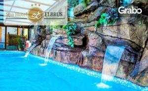 Купи и подкрепи: SPA хотел Елбрус***