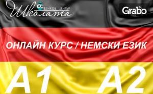 Онлайн Курс по Немски Език - Ниво А1 или A2, с 6-Месечен Достъп до Всички Граматични Уроци и Упражнения