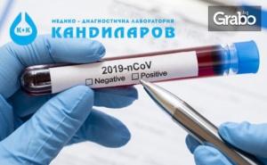 Бърз Скрининг Тест за Антитела - без или със Изследване на Показатели, Насочващи за Наличие на Covid-19
