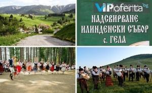 Двудневна Екскурзия за Илинденски Събор 2020 г. в Село Гела от Бамби М Тур