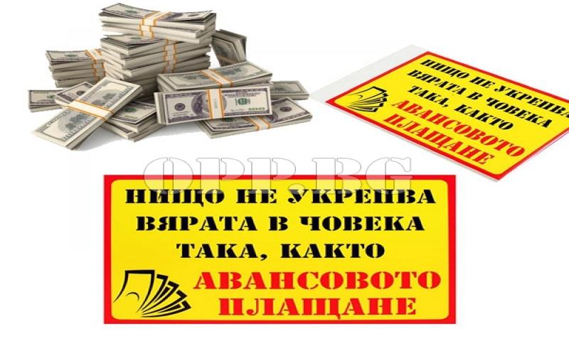 Онлайн магазин Рromostoka.bg