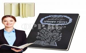 Голям Кожен Настолен Дневник на Един Гениален Учител