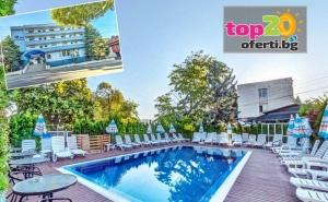 Лято в <em>Сапарева Баня</em>! Нощувка със Закуска и Вечеря + Открит и Закрит Минерален Басейн, Сауна и Джакузи в Хотел Германея, <em>Сапарева Баня</em>, от 43 лв./човек