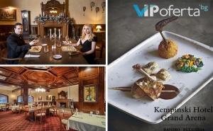 Вечеря за Двама по 3-Степенно Меню в Ресторант Коме Прима от Кемпински Хотел Гранд Арена*****, <em>Банско</em>