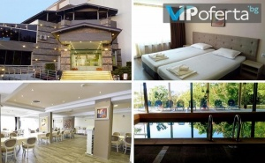 Еднодневен със Закуски за Двама или Трима + Ползване на Басейн в Спа Хотел Панорама, <em>Сандански</em>