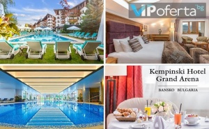 Еднодневен Пакет за Двама със Закуски + Ползване на Басейни и Спа Център в Кемпински Хотел Гранд Арена*****, <em>Банско</em>