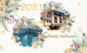 Нова Година в <em>Сапарева Баня</em>! 3 Нощувки на човек със Закуски и Вечери, Една Празнична с Dj + Басейн и Релакс Зона с Минерална Вода от Семеен Хотел Емали