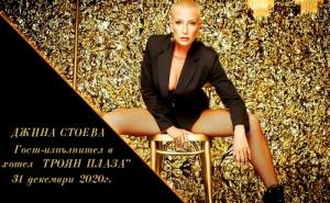 Нова Година в <em>Троян</em>! 3 или 4 Нощувки на човек със Закуски и Вечери + Празнична Вечеря с Участието на Джина Стоева и Dj от Хотел <em>Троян</em> Плаза