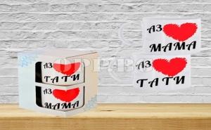 2 Броя Чаши Аз Обичам Мама / Аз Обичам Тати