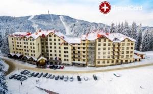 4* Зимна Ваканция в Хотел <em>Пампорово</em>