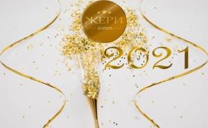 Нова Година във Велинград! 3 или 4 Нощувки на човек със Закуски и Вечери, Една Празнична + Минерален Басейн и Парна Баня от Семеен Хотел Жери