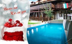 Коледа в Огняново! 2 или 3 Нощувки на човек със Закуски и Празнична Вечеря + Басейн с Минерална Вода от Алексова Къща