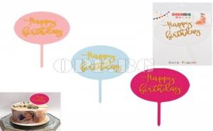 Топер за торта Happy Birthday в цвят по избор