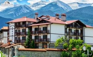 Нощувка на човек + сауна и джакузи в хотел Думанов, Банско. Възможност за изхранване на място!