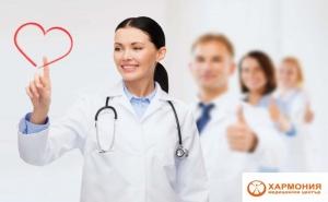 Преглед При Кардиолог + Електрокардиограма от Медицински Център Хармония