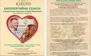Биоенерготерапия със Славко Матанович в Хотел Карлово, Слънчев Бряг