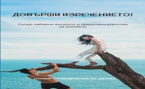 """Хитовата Книга за Попълване от Двама: """"довърши Изречението"""" на Супер Цена"""