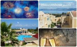 Нова Година 2022 на Остров Корфу, Гърция. Автобусен Транспорт + 3 Нощувки на човек със Закуски и Вечери в Хотел Olympion Village  3+!