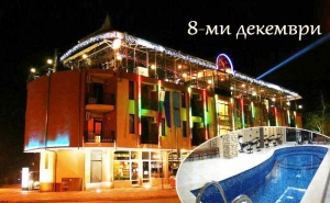 8 Декември в Хотел Амбарица, Горна Оряховица! 1 или 2 Нощувки на човек със Закуски и Празнична Вечеря + Басейн и Релакс Пакет