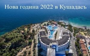 Нова Година в Хотел Otium Sealight Beach Resort 5*, Кушадасъ, Турция! 4 Нощувки на човек на База All Inclusive и Новогодишна Вечеря! Дете до 12 г. Безплатно! Собствен Транспорт!