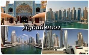 Екскурзия до Дубай 2021! Самолетен билет от <em>София</em>+4 нощувки на човек+закуски в Rose Park Al Barsha 4* или Milenium Place Barsha Heights 4* +4 вечери+тур  на Дубай+круиз+сафари в пустинята