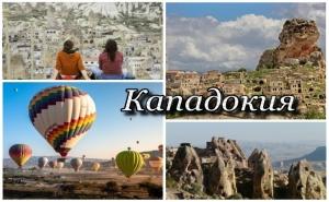 Екскурзия до Кападокия, Турция! Автобусен Транспорт + 4 Нощувки на човек + 4 Закуски + 2 Вечери + Турове в Анкара, Кападокия, Гьореме, Ючхисар и Бурса!