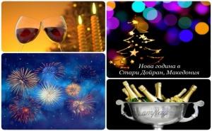 Нова Година в Стари Дойран, Македония! 2 Нощувки, 1 Закуска, 1 Вечеря и 1 Новогодишна Вечеря в Hotel La Terrazza 3*! Собствен Транспорт!
